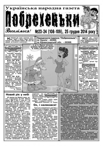 Побрехеньки  №23-24 12/2014