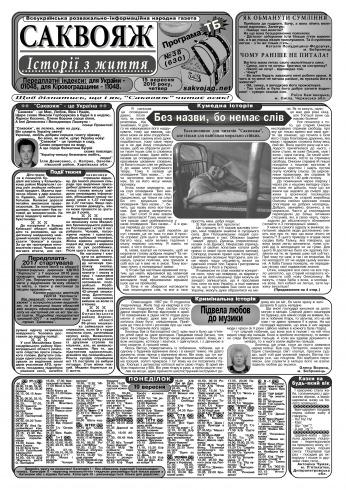Саквояж: історії з життя №38 09/2016