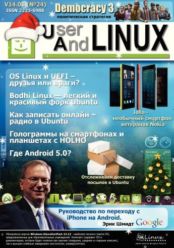 UserAndLINUX №24 01/2014