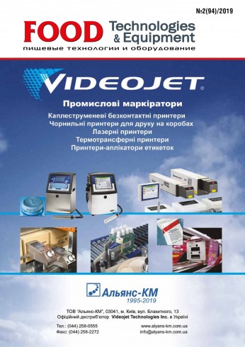 FOOD Technologies & Equipment. Пищевые технологии и оборудование №2 06/2019