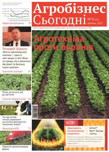 """газета """" Агробізнес Сьогодні"""" №8 04/2017"""
