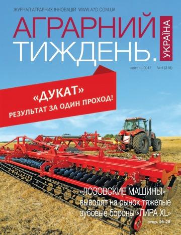 Аграрний тиждень.Україна №4 04/2017