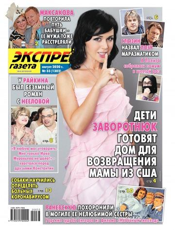 Экспресс-газета №33 08/2020