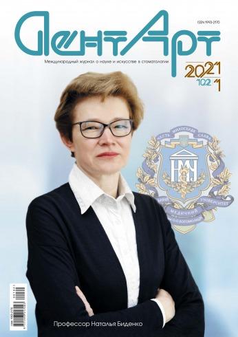 ДентАрт (На русском языке) №1 03/2021