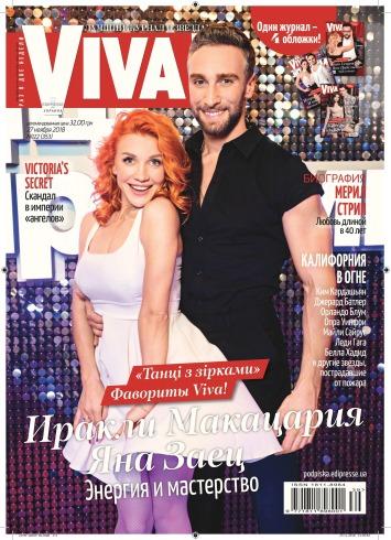 Viva! Украина №22 12/2018