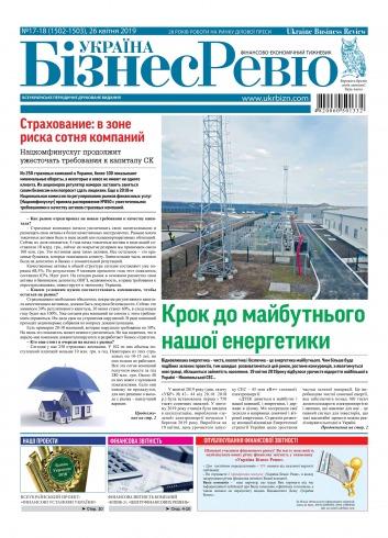 Україна Бізнес Ревю №17-18 04/2019