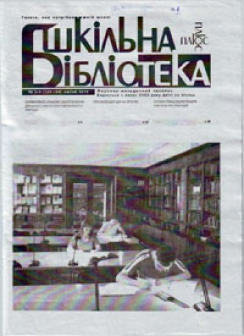 Шкільна бібліотека плюс № 06/2014