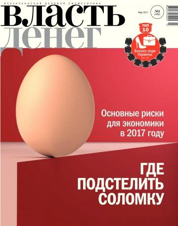 Власть денег №3 03/2017