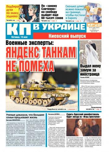 Комсомольская правда №86 05/2017