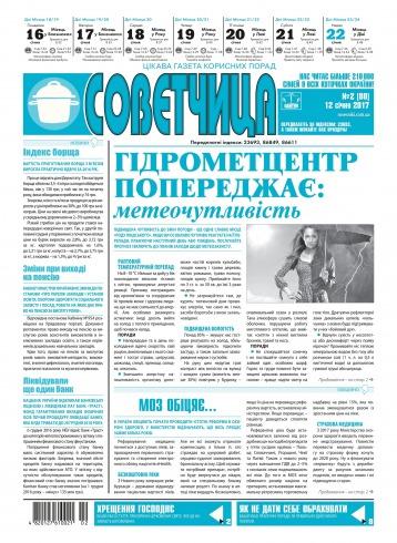 Советчица. Українською мовою №2 01/2017