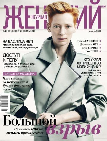 Журнал Женский Журнал NEW №1 Январь 2014 - читайте онлайн journals.ua ed2c4d69a7f