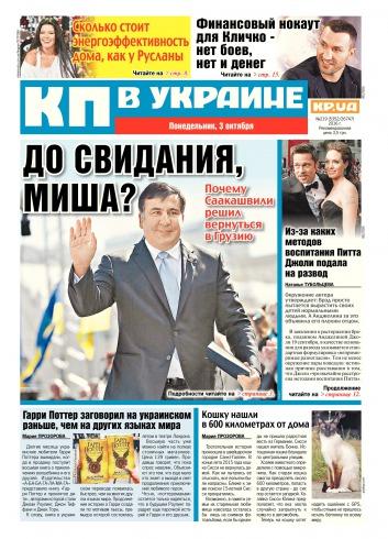 Комсомольская правда №219 10/2016