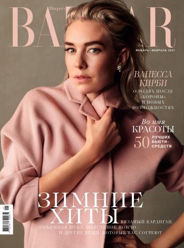 Harper's Bazaar №1-2 02/2021