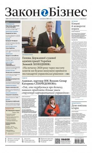 Закон і Бізнес (українською мовою) №47 11/2019