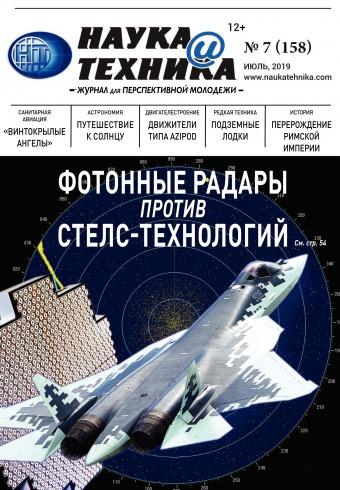 Наука и техника №7 07/2019