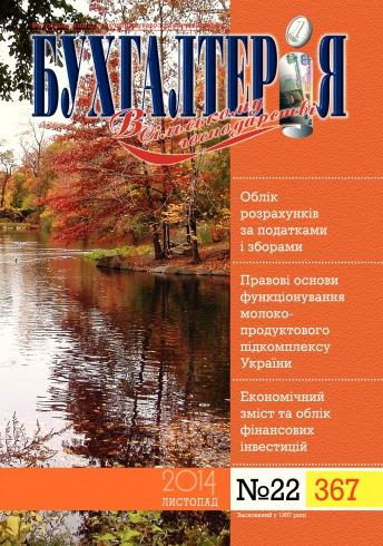Бухгалтерія в сільському господарстві №22 11/2014
