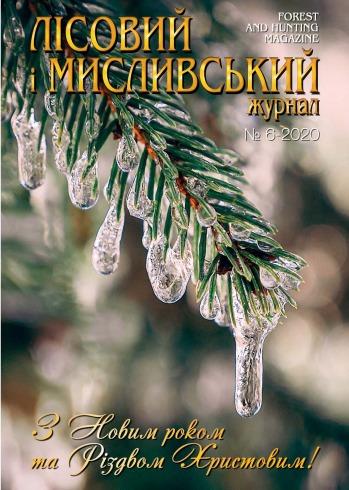 Лісовий і мисливський журнал №6 12/2020