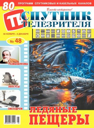 Спутник телезрителя №48 11/2020