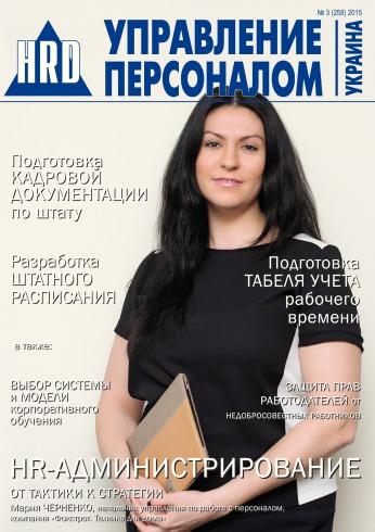 Управление персоналом - Украина №3 03/2015
