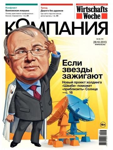 Компания. Россия №40 10/2013