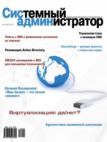 Системный администратор №1-2 01/2010