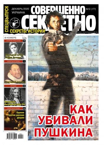 Совершенно секретно – Украина. Спецвыпуск №12 12/2020