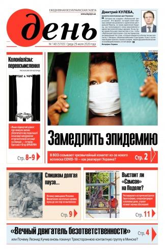 День. На русском языке №140 07/2020