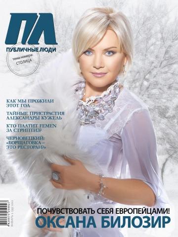 Публичные люди №1 01/2012
