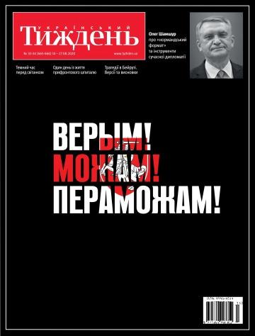 Український Тиждень №33-34 08/2020