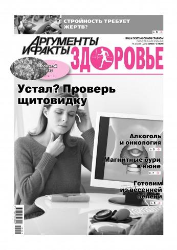 Аргументы и Факты. Здоровье №22 05/2019