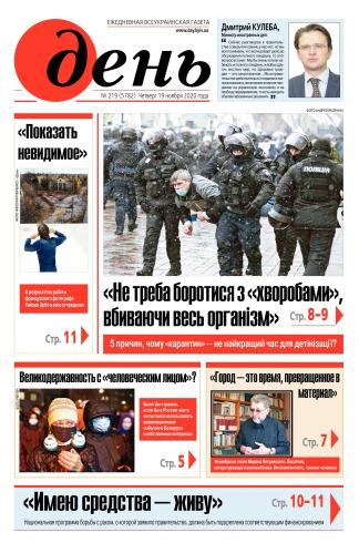 День. На русском языке №219 11/2020