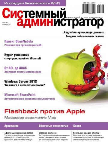 Системный администратор №9 09/2012