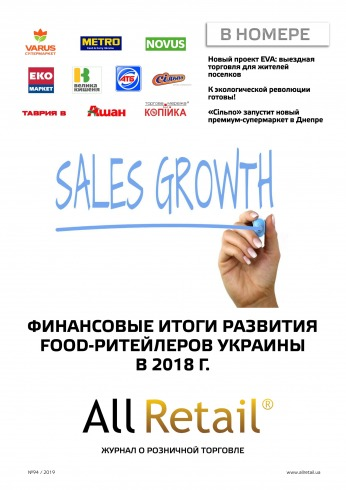 All Retail №94 07/2019