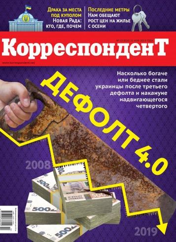 Корреспондент №10 05/2019