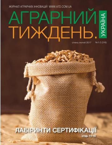 Аграрний тиждень.Україна №1-2 02/2017