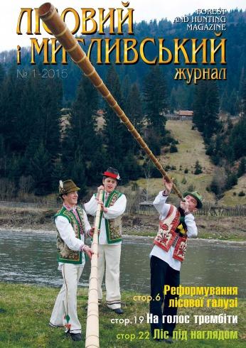 Лісовий і мисливський журнал №1 01/2015