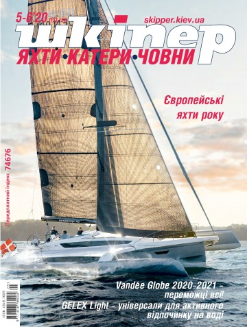 Шкіпер №5-6 12/2020
