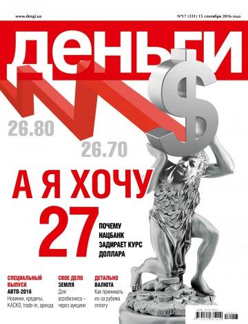 Деньги №17 09/2016