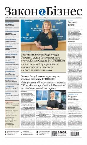 Закон і Бізнес (українською мовою) №19-20 05/2021
