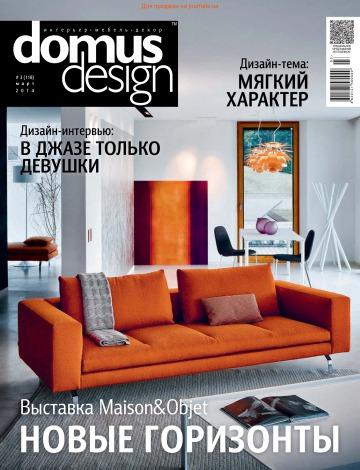 Domus Design №3 03/2014