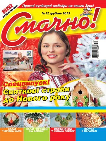 Смачно №12 12/2013