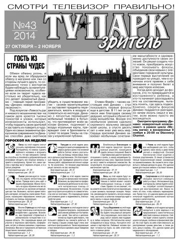 TV-Парк. Зритель №43 10/2014