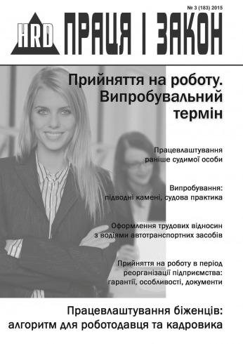 Праця і закон №3 03/2015