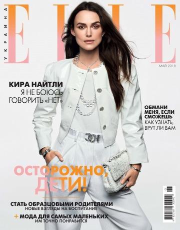 ELLE Украина №5 05/2018
