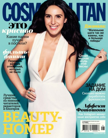 Cosmopolitan в Украине №5 05/2016