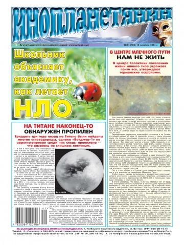 Инопланетянин №41 10/2013