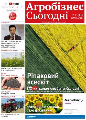 """газета """" Агробізнес Сьогодні"""" №13 07/2019"""