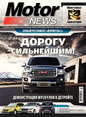Журнал Motor News №2 Февраль 2014 - читайте онлайн journals ua
