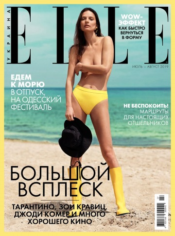 ELLE Украина №7 07/2019