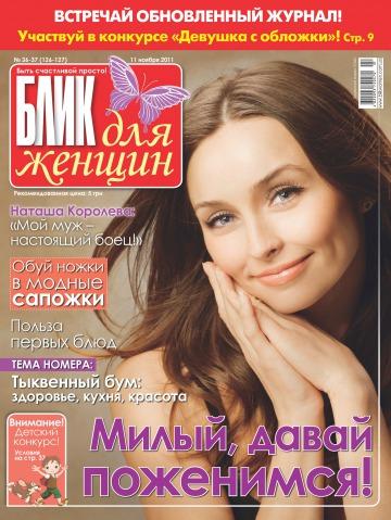 Блик для Женщин №36-37 11/2011